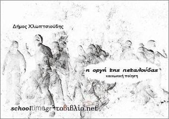 i-orgi-tis-petaloudas_dimos-xloptsioudis