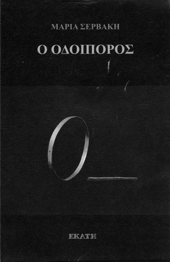 servaki009