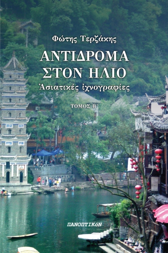 antidroma-ston-ilio-b-tomos-cover