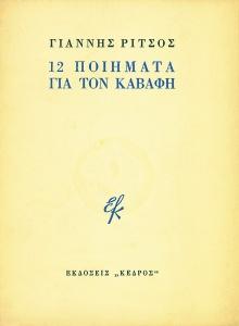 1963 gia ton kabafh.TIF