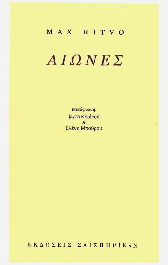 aeons_cover