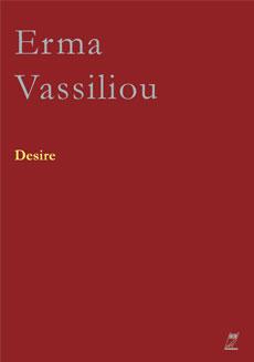 erma-vassiliou