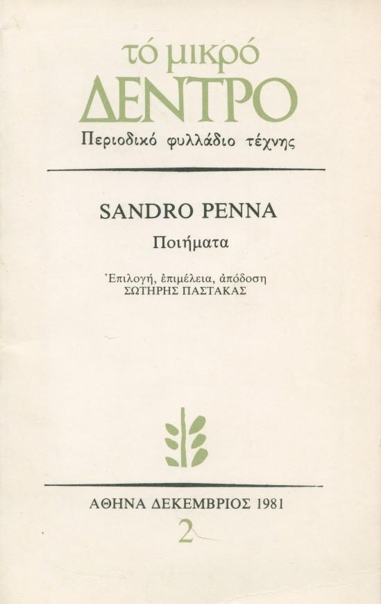pena006