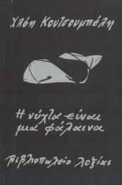 20120819093222whale_cover_jpg