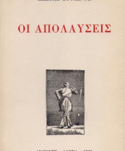 oi_apolauseis_sofianos_kostas-247x300