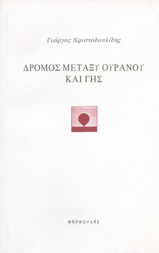 xristodoulidis054