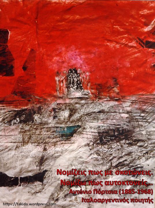 Art & Atrocity - Judy Gor