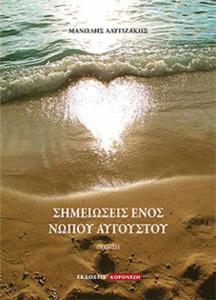 765 Nopos Avgoustos - cover